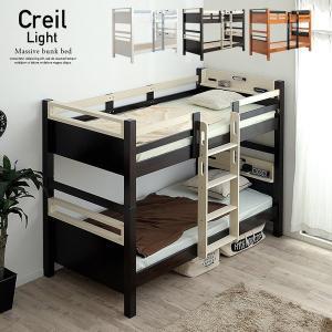 業務用可/耐荷重700kg/耐震設計/コンセント付 宮付き 二段ベッド 2段ベッド おしゃれ 子供用二段ベッド 子供 大人用 Creil Light(クレイユ ライト) 3色対応|wakuwaku-land