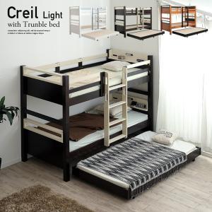 耐荷重700kg/耐震設計/コンセント付 宮付き 三段ベッド 3段ベッド おしゃれ 子供用二段ベッド 親子ベッド Creil Light(クレイユ ライト) 3色対応|wakuwaku-land
