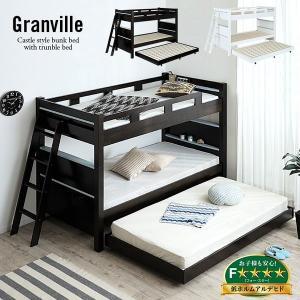 耐荷重300kg/耐震設計/分割可能  三段ベッド 3段ベッド おしゃれ 木製 子供用二段ベッド スライドベッド 親子ベッド Granville2(グランビル2) 2色対応|wakuwaku-land