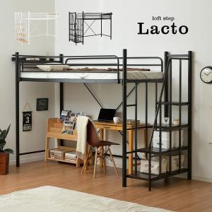 階段付き/宮付き/2口コンセント付き ハイタイプ ロフトベッド スチール システムベッド システムベ...