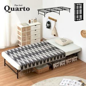 工具不要/簡単組立/四つ折り収納 折りたたみ パイプベッド シングル シングルベッド コンパクト ベッドフレーム Quarto(クオート) シングルサイズ|wakuwaku-land
