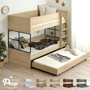親子ベッド 親子三段ベッド 親子3段ベッド キャスター付き ベッド  木製 スチール 子供部屋 おしゃれ スライド 三段ベッド 3段ベッド Peep(ピープ) 5色対応の写真