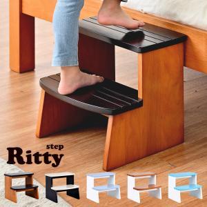 完成品/耐荷重80kg 子供用 ステップ 子供用踏み台 ロースツール キッズチェア 昇降 木製 おしゃれ ステップ台 2段 踏み台 Ritty(リッティー) 5色対応|wakuwaku-land