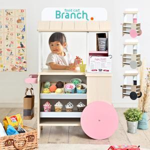 カートタイプの お店屋さんごっこ ごっこ遊び おままごと ままごと ままごとセット 屋台 木製 男の子 女の子 フードカート Branch(ブランチ) 3色対応