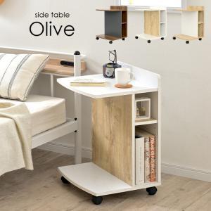テーブル ナイトテーブル サイドチェスト カフェテーブル ベッド ソファ キャスター付き マガジンラック ミニデスク サイドテーブル Olive(オリーブ) 3色対応|wakuwaku-land