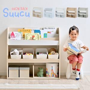 絵本ラック 絵本棚 本棚 ブックラック ブックシェルフ キッズラック おもちゃ収納 Suucu(スーク) 2色対応 幅83cm|wakuwaku-land