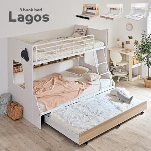 親子ベッド 親子三段ベッド 親子3段ベッド キャスター付き ベッド  木製 スチール 子供部屋 おしゃれ スライド 三段ベッド 3段ベッド Lagos(ラゴス) 2色対応|wakuwaku-land