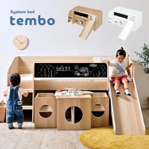 ミニデスク&チェア付き 階段付き キッズベッド ロータイプ システムベッド ロフトベッド スロープ 子供用 おしゃれ 木製 収納 椅子 机 tembo(テムボ) 2色対応|wakuwaku-land