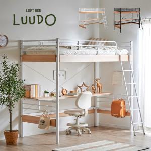 システムベッド ロフトベッド システムベット ロフトベット 学習机 学習デスク ベッド パイプベッド おしゃれ ロフトシステムベッド LUUDO(ルード) 2色対応 wakuwaku-land
