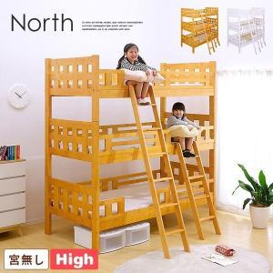 耐荷重200kg/分割可能 3段ベッド 三段ベッド 三段ベット 3段ベット 木製 Highタイプ North5(ノース5) H216cm ライトブラウン/ホワイトウォッシュ 宮無|wakuwaku-land