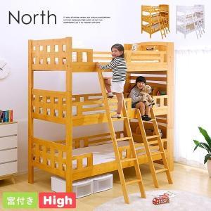 宮付き 3段ベッド 三段ベッド ハイタイプ ノース5 高さ ...