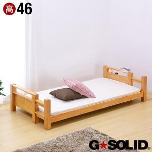 シングルベッド シングルベット シングル ベッドフレーム シングルサイズ 耐震 GSOLID 1-46cm 業務用可|wakuwaku-land