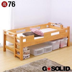 シングルベッド シングルベット シングル ベッドフレーム シングルサイズ 耐震 GSOLID H76cm梯子無 業務用可|wakuwaku-land