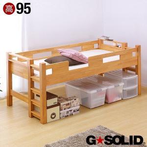 シングルベッド シングルベット シングル ベッドフレーム シングルサイズ 耐震 GSOLID 95cm梯子無 業務用可|wakuwaku-land
