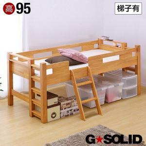 シングルベッド シングルベット シングル ベッドフレーム シングルサイズ 耐震 GSOLID H95cm梯子有 業務用可|wakuwaku-land