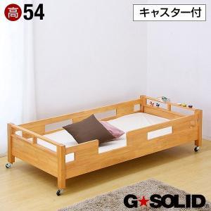 シングルベッド シングルベット シングル ベッドフレーム シングルサイズ 耐震 GSOLID キャスタータイプ H54cm梯子無|wakuwaku-land