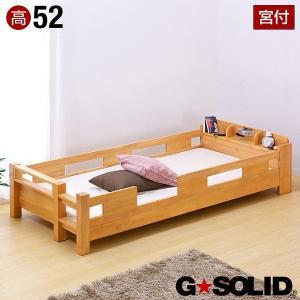 シングルベッド シングルベット シングル ベッドフレーム シングルサイズ 耐震 GSOLID  31-宮付き H52cm 梯子無 業務用可|wakuwaku-land