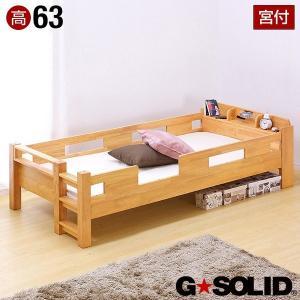シングルベッド GSOLID 耐震 宮付き シングルベッド H63cm梯子無 業務用可|wakuwaku-land
