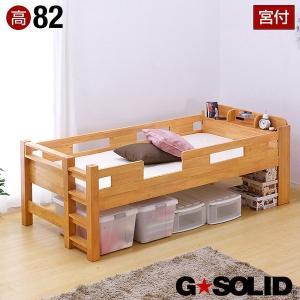 シングルベッド シングルベット シングル ベッドフレーム シングルサイズ GSOLID 宮付き H82cm梯子無 業務用可|wakuwaku-land
