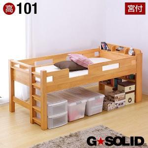 シングルベッド GSOLID 宮付き 頑丈 シングルベッドH101cm梯子無 業務用可