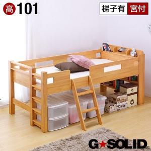 シングルベッド 耐震 GSOLID 34-宮付き H101cm 梯子有 業務用可|wakuwaku-land