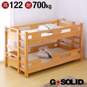 耐荷重700kg/耐震/業務用可 二段ベッド 2段ベッド GSOLID H122cm 梯子無 ライトブラウン|wakuwaku-land