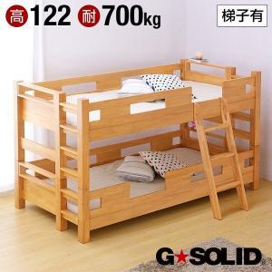 耐荷重700kg/耐震/業務用可 二段ベッド 2段ベッド GSOLID H122cm 梯子有 ライトブラウン|wakuwaku-land