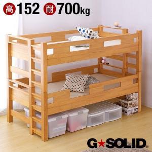 耐荷重700kg/耐震/業務用可 二段ベッド 2段ベッド 二段ベット 2段ベット 子供 大人用 おしゃれ GSOLID H152cm 梯子無 ライトブラウン|wakuwaku-land