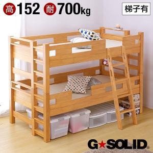 耐荷重700kg/耐震/業務用可 二段ベッド 2段ベッド 二段ベット 2段ベット 子供 大人用 おしゃれ GSOLID H152cm 梯子有 ライトブラウン|wakuwaku-land