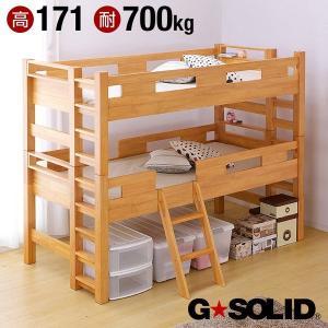 耐荷重700kg/耐震/業務用可 二段ベッド 2段ベッド 二段ベット 2段ベット 子供 大人用 おしゃれ GSOLID H171cm 梯子無 ライトブラウン|wakuwaku-land