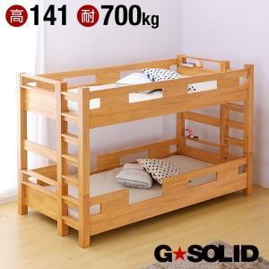 耐荷重700kg/耐震/業務用可 二段ベッド 2段ベッド GSOLID H141cm 梯子無 ライトブラウン|wakuwaku-land