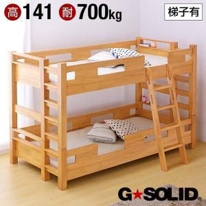 耐荷重700kg/耐震/業務用可 二段ベッド 2段ベッド GSOLID H141cm 梯子有 ライトブラウン|wakuwaku-land