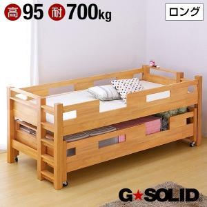 耐荷重700kg/耐震/業務用可 二段ベッド 2段ベッド 親子ベッド GSOLID キャスター付 ロング H95cm 梯子無 ライトブラウン|wakuwaku-land