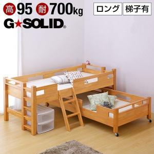 耐荷重700kg/耐震/業務用可 二段ベッド 2段ベッド 親子ベッド GSOLID キャスター付 ロング H95cm 梯子有 ライトブラウン|wakuwaku-land