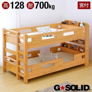 耐荷重700kg/耐震/業務用可 二段ベッド 2段ベッド GSOLID 宮付き H128cm 梯子無 ライトブラウン|wakuwaku-land
