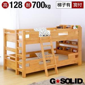 耐荷重700kg/耐震/業務用可 二段ベッド 2段ベッド GSOLID 宮付き H128cm 梯子有 ライトブラウン|wakuwaku-land