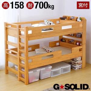 耐荷重700kg/耐震/業務用可 二段ベッド 2段ベッド GSOLID 宮付き H158cm 梯子無 ライトブラウン|wakuwaku-land