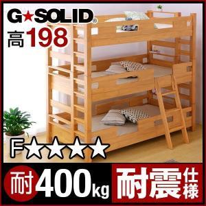 業務用可 三段ベッド 3段ベッド 三段ベット 3段ベット 子供 大人用 おしゃれ GSOLID H198cm梯子無 ライトブラウン|wakuwaku-land