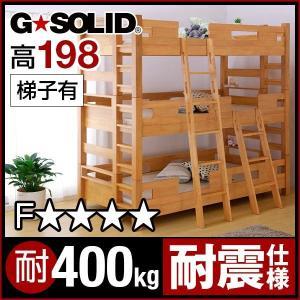 業務用可 三段ベッド 3段ベッド 三段ベット 3段ベット 子供 大人用 おしゃれ GSOLID H198cm梯子有 ライトブラウン|wakuwaku-land