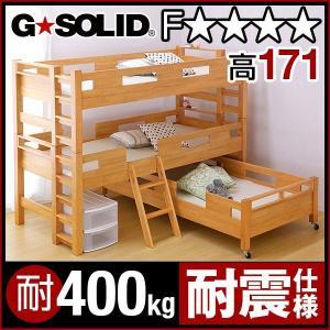 業務用可 三段ベッド 三段ベット 3段ベッド 3段ベット 親子ベッド 親子ベット 子供 大人用 おしゃれ GSOLID ロング キャスター付 H171cm 梯子無 ライトブラウン|wakuwaku-land