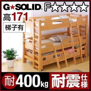 業務用可 三段ベッド 三段ベット 3段ベッド 3段ベット 親子ベッド 親子ベット 子供 大人用 おしゃれ GSOLID キャスター付 ロング H171cm 梯子有 ライトブラウン|wakuwaku-land