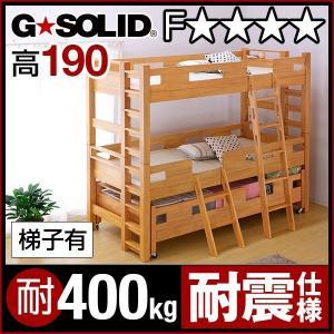 業務用可 三段ベッド 三段ベット 3段ベッド 3段ベット 親子ベッド 親子ベット 子供 大人用 おしゃれ GSOLID ロング キャスター付 H190cm 梯子有 ライトブラウン|wakuwaku-land