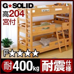 業務用可 三段ベッド 3段ベッド 三段ベット 3段ベット 子供 大人用 おしゃれ GSOLID 宮付き 頑丈 H204cm 梯子無 ライトブラウン|wakuwaku-land
