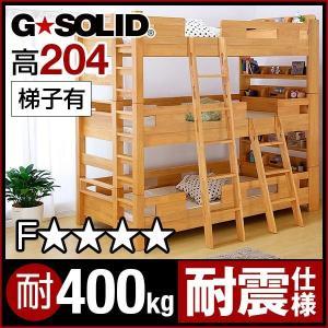 業務用可 三段ベッド 3段ベッド 三段ベット 3段ベット 子供 大人用 おしゃれ GSOLID 宮付き H204cm梯子有 ライトブラウン|wakuwaku-land