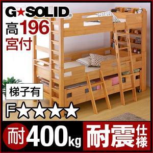 三段ベッド 3段ベッド GSOLID ロング H196cm梯...