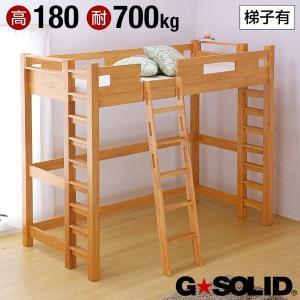 ロフトベッド GSOLID 頑丈 ロフトベッドH180cm梯子有 業務用可