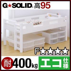 シングルベッド GSOLID 耐震 頑丈 95cm梯子無(ホワイト) 業務用可|wakuwaku-land
