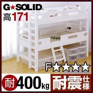 二段ベッド 2段ベッド 耐震 頑丈 GSOLID 171cm 梯子無 ホワイト 業務用可