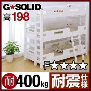 三段ベッド GSOLID 耐震 頑丈 3段ベッド H198cm梯子無(ホワイト) 業務用可の写真