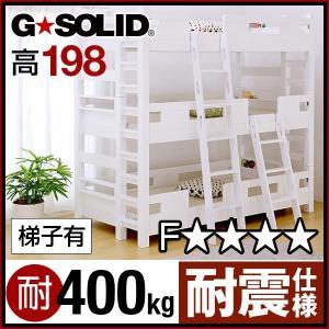 三段ベッド 人気 耐震 頑丈 業務用にも 合宿 施設 木製 3段ベッド シングル ダブル ベッド ベ...